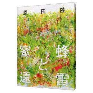 蜜蜂と遠雷/恩田陸の関連商品3