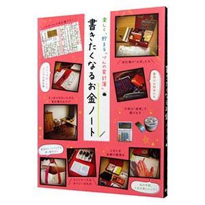 楽しく、貯まる「づんの家計簿」書きたくなるお金ノート/づん|netoff