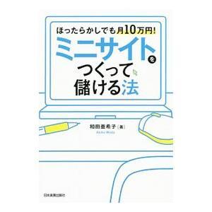 ■ジャンル:ビジネス eビジネス・IT関連 ■出版社:日本実業出版社 ■出版社シリーズ: ■本のサイ...