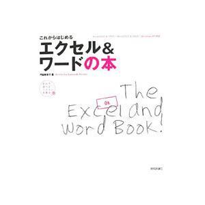 これからはじめるエクセル&ワードの本/門脇香奈子