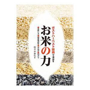 ポストハーベスト技術で活かすお米の力/佐々木泰弘