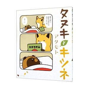 タヌキとキツネ/アタモト|netoff