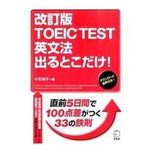 TOEIC TEST英文法出るとこだけ! 【改訂版】 /小石裕子