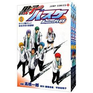 黒子のバスケ−Replace PLUS− (1〜10巻セット)/高橋一郎