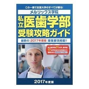 私立医学部31大学、歯学部17大学について、特色から、国家試験合格状況、募集要項まで網羅。入試傾向の...