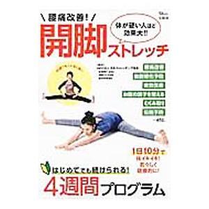 ■ジャンル:スポーツ・健康・医療 スポーツその他 ■出版社:宝島社 ■出版社シリーズ:TJ MOOK...
