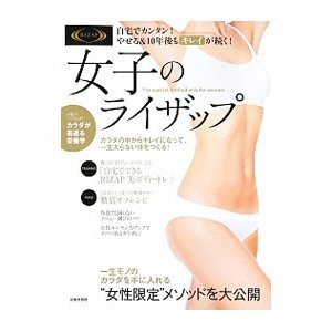 女子のライザップ/RIZAP株式会社