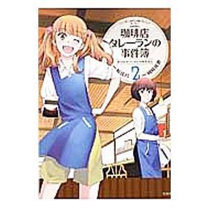 珈琲店タレーランの事件簿 彼女はカフェオレの夢を見る 2/峠比呂