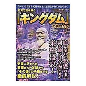 史実で読み解く『キングダム』の英雄たち/三栄書房 netoff