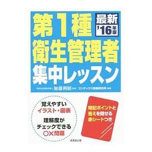 ■ジャンル:ビジネス 企業・経営 ■出版社:成美堂出版 ■出版社シリーズ: ■本のサイズ:単行本 ■...
