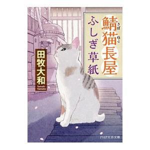 鯖猫長屋ふしぎ草紙/田牧大和の画像