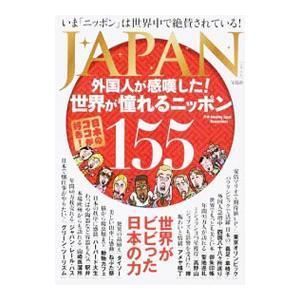 JAPAN外国人が感嘆した!世界が憧れるニッポン/Amazing Japan Researchers
