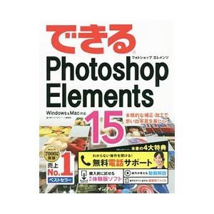 できるPhotoshop Elements 15/樋口泰行