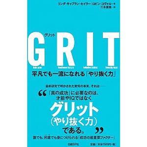 「真の成功」に必要なのは、才能やIQではなく、GRIT(グリット)=やり抜く力である。誰でも、何歳で...