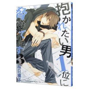 抱かれたい男1位に脅されています。 3/桜日梯子|netoff