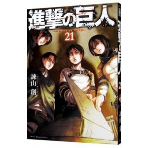 進撃の巨人 21/諫山創|netoff