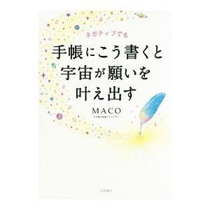 ネガティブでも手帳にこう書くと宇宙が願いを叶え出す/MACO(1970〜)