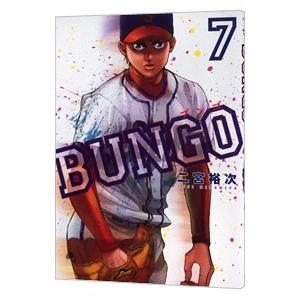 BUNGO−ブンゴ− 7/二宮裕次