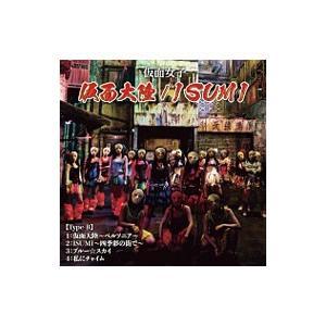 仮面女子/仮面大陸〜ペルソニア〜 ISUMI〜四季彩の街で〜(Type−B)