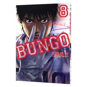 BUNGO−ブンゴ− 8/二宮裕次