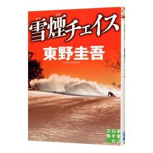 雪煙チェイス(スキー場シリーズ3)/東野圭吾|netoff