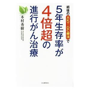 術後のAKT−DC療法で5年生存率が4倍超の進行がん治療/木村秀樹(1947〜)