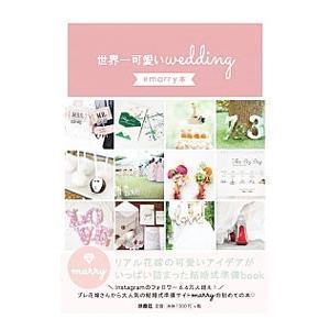 世界一可愛いwedding/marry株式会社