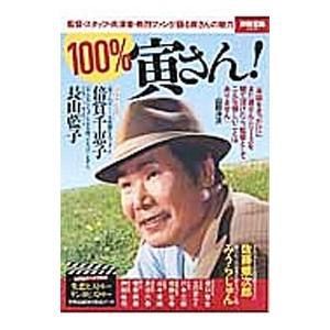 100%寅さん!/宝島社