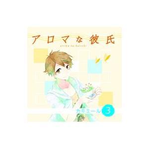 ドラマCD  アロマな彼氏 vol.3 カモミール  CD