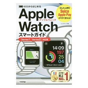 Apple Watchスマートガイド/リンクアップ