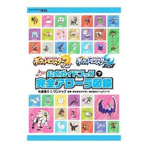 ■ジャンル:料理・趣味・児童 ゲーム攻略本 ■出版社:オーバーラップ ■出版社シリーズ: ■本のサイ...