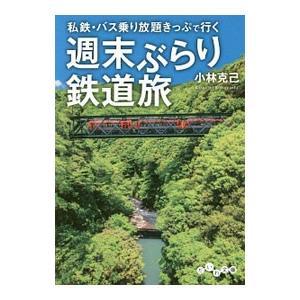 私鉄・バス乗り放題きっぷで行く週末ぶらり鉄道旅/小林克己(1946〜)