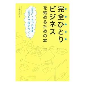 ■ジャンル:女性・生活・コンピュータ 通販 ■出版社:秀和システム ■出版社シリーズ: ■本のサイズ...