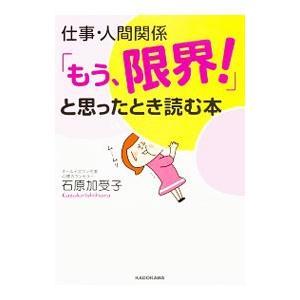 仕事・人間関係「もう、限界!」と思ったとき読む本/石原加受子