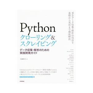 Pythonクローリング&スクレイピング/加藤耕太