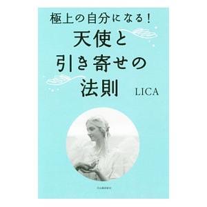 天使と引き寄せの法則/LICA