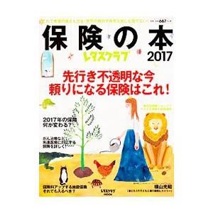 保険の本 2017/KADOKAWA