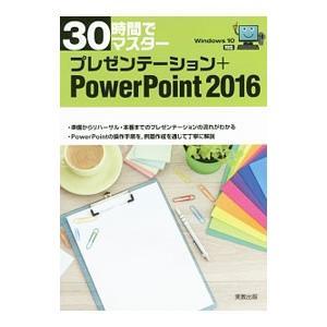 30時間でマスタープレゼンテーション+PowerPoint 2016/実教出版