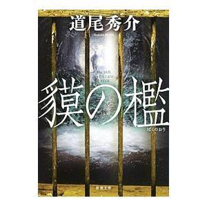 貘の檻 /道尾秀介