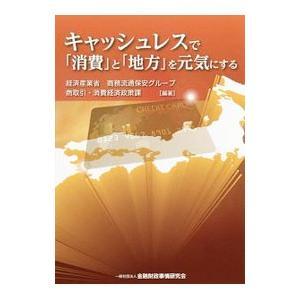 ■ジャンル:ビジネス 金融・銀行 ■出版社:金融財政事情研究会 ■出版社シリーズ: ■本のサイズ:単...