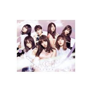 2017年1月25日リリースの8thアルバム。高橋みなみのラスト・シングル「唇にBe My Baby...
