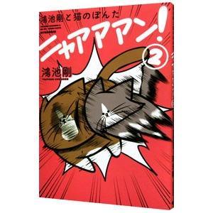 ■ジャンル:女性・生活・コンピュータ 猫の本 ■出版社:KADOKAWA ■出版社シリーズ: ■本の...