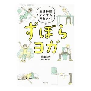 ずぼらヨガ/崎田ミナ netoff