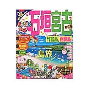 グランブルーの絶景! 石垣島、宮古島をはじめ、竹富島、西表島などの旅の情報を満載。取り外せる3大付録...