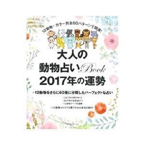 大人の動物占いBook 2017年の運勢/主婦の友社