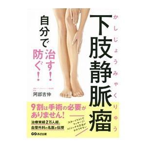 自分 治す 静脈 で 瘤 下肢