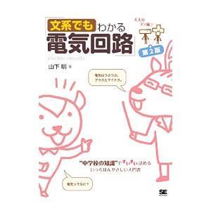 文系でもわかる電気回路/山下明(1991〜)|netoff