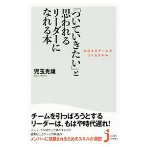 ■ジャンル:ビジネス リーダーシップ ■出版社:実業之日本社 ■出版社シリーズ:じっぴコンパクト新書...