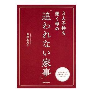 ■ジャンル:女性・生活・コンピュータ 家庭 ■出版社:KADOKAWA ■出版社シリーズ: ■本のサ...