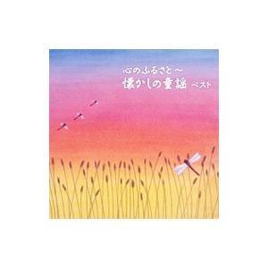 心のふるさと〜懐かしの童謡 ベスト|netoff
